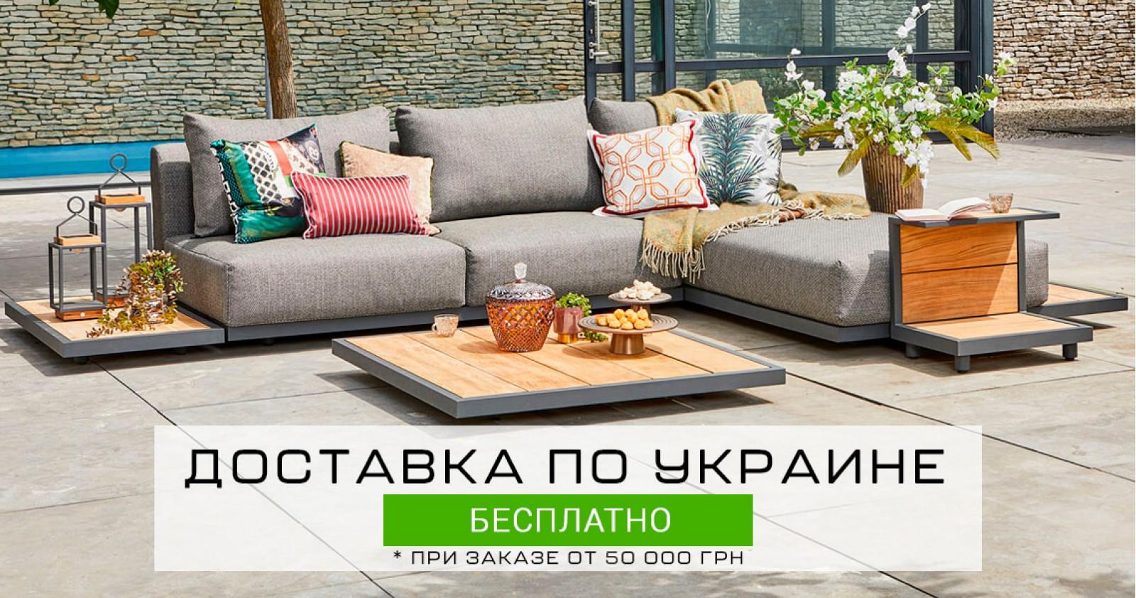 Садовая мебель с доставкой по Украине | Kolibry Luxury Outdoor