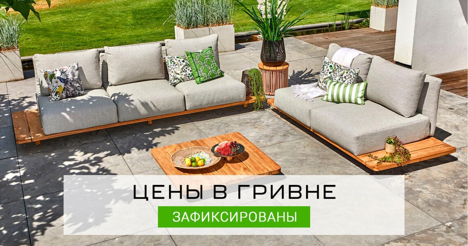 Цены в гривне зафиксированы | Kolibry Luxury Outdoor