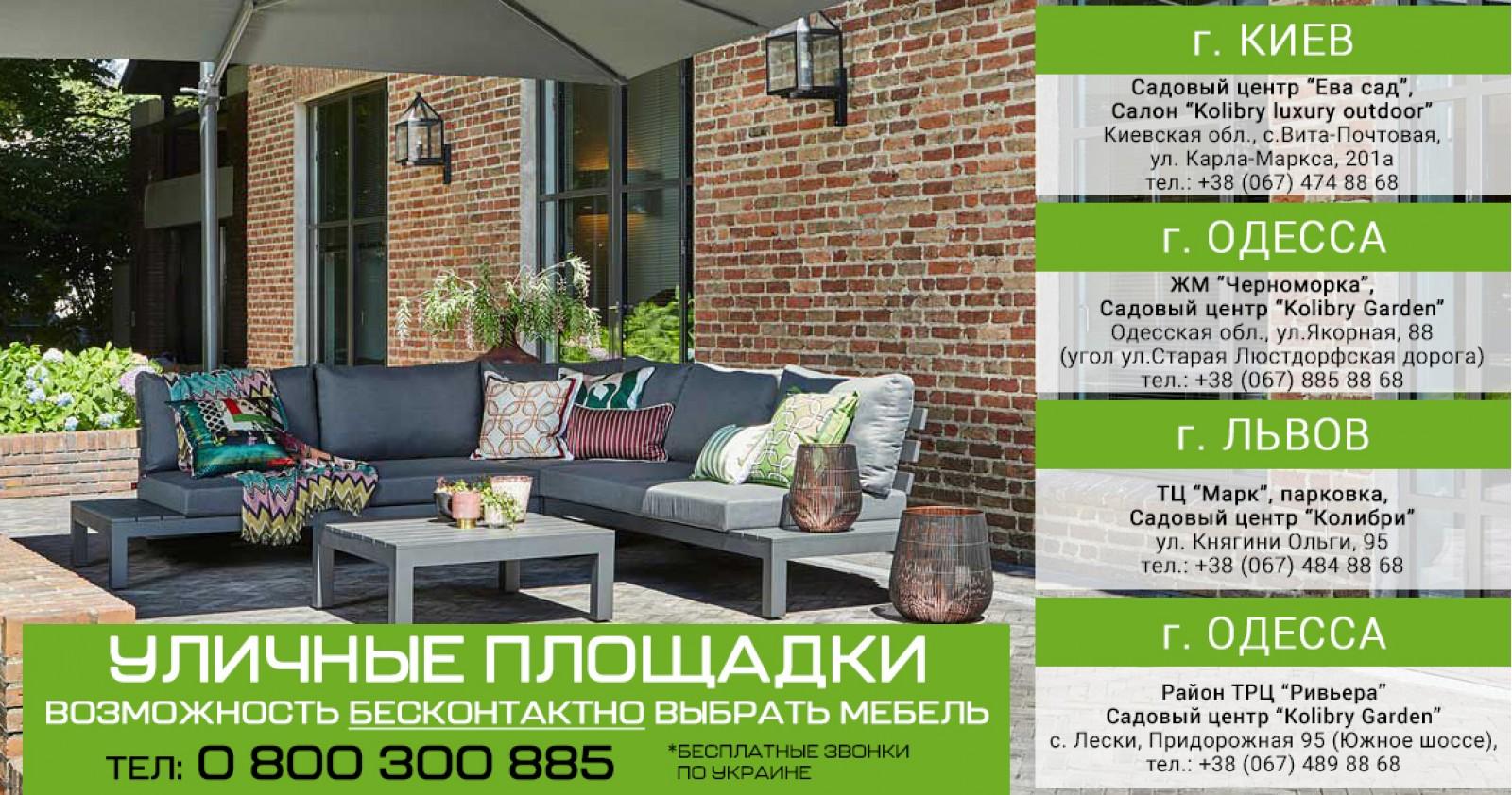 Возможность бесконтактно выбрать мебель   Kolibry Luxury Outdoor