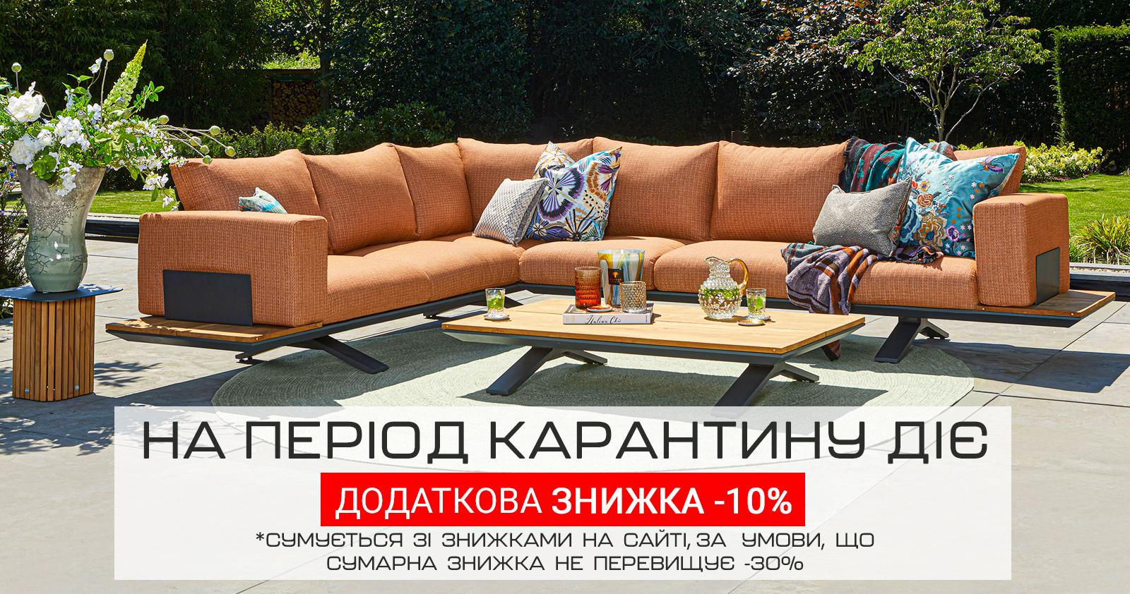 Скидки   Kolibry Luxury Outdoor